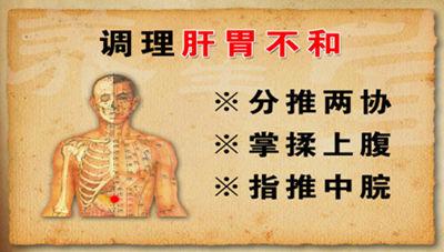 用中脘穴调理肝气犯胃的方法