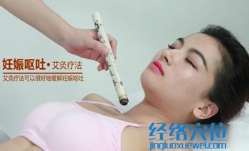 穴位艾灸 治妊娠呕吐