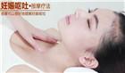 治疗妊娠呕吐的穴位方法(按摩、刮痧、拔罐、艾灸)
