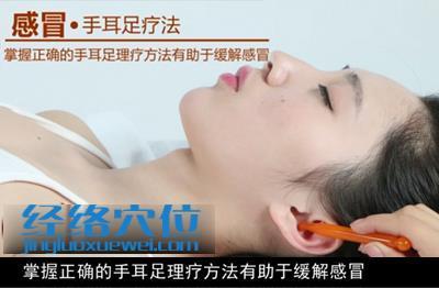 手耳足疗法治疗感冒