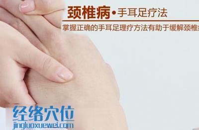 掌握正确的手耳足疗法,有助于有效缓解颈椎病
